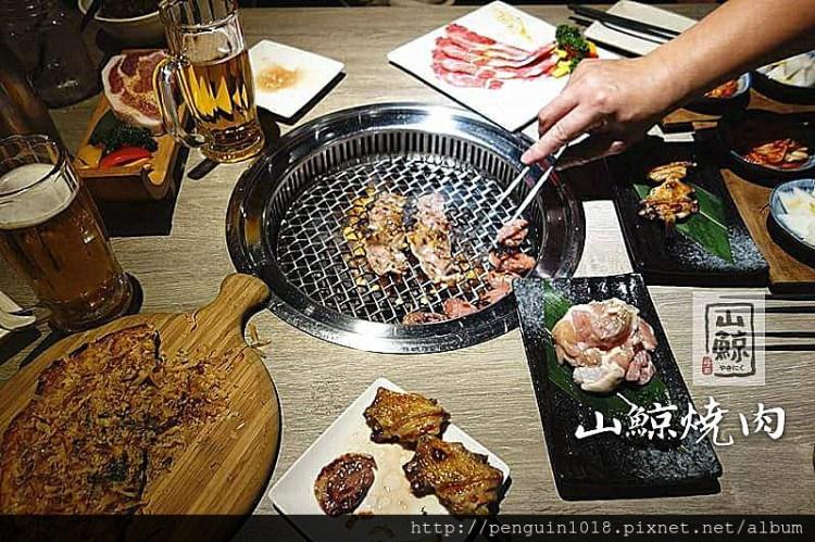【台中北區】山鯨燒肉;台中燒肉推薦,超滿足的美味燒肉套餐!有趣太空包杏鮑菇,最強無牛套餐!