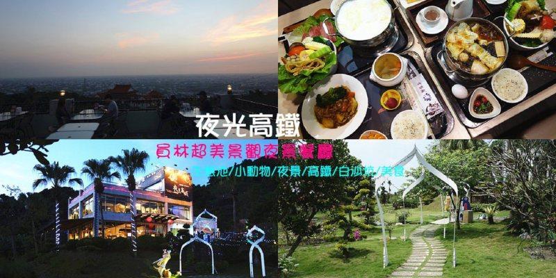 【彰化員林景觀餐廳】夜光高鐵景觀餐廳;食尚玩家介紹祕境景觀餐廳!
