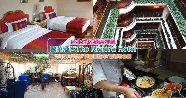 【台北住宿推薦】歐華酒店The Riviera Hotel。