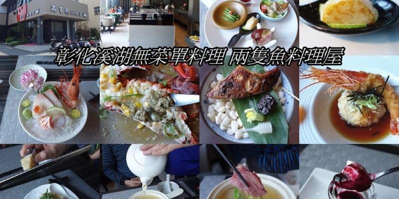 【彰化溪湖】兩隻魚料理屋;激推溪湖首屈一指無菜單料理!溪湖也有好吃的無菜單料理餐廳,善用當季節令新鮮海鮮,宴客聚餐面子裡子都兼具!不用再跑外地了~