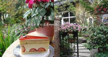 【彰化社頭美食】四季花園;社頭少見的花園式咖啡館!被花朵包圍的美麗咖啡館,超美透明玻璃旁坐著喝浪漫下午茶。