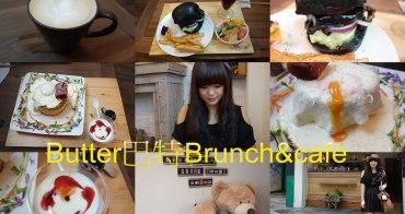 【彰化市】Butter巴特Brunch&cafe;獨家厚鬆餅、手作漢堡、特製蛋餅,彰化市獨樹一格的早午餐輕食。(彰化輕食/彰化早午餐/彰化厚鬆餅)