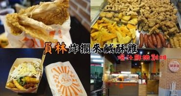 【彰化員林】炸擱來鹹酥雞魷魚;吃了還會一直再來的美味鹹酥雞!員林超人氣鹹酥雞店,大推薦超鮮嫩大塊平價雞排、香Q魷魚、無骨鹽酥雞!就是愛這款台灣味。