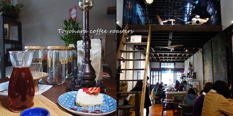 豐原咖啡館 Toyohara coffee roasters;日據時代老宅注入新活力的特色咖啡館。