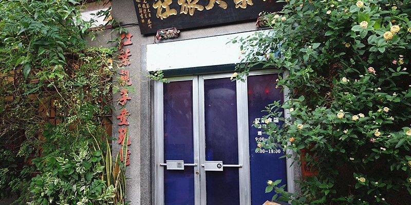 彰化市紅葉食趣|紅葉大旅社改造,老屋、童玩、輕食、咖啡,巷弄裡的老宅食旅。