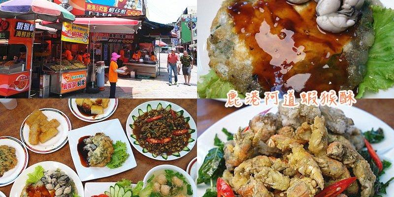 鹿港小吃推薦阿道蝦猴酥(原西海岸),傳承母親50年好手藝,鹿港必吃小吃美食。