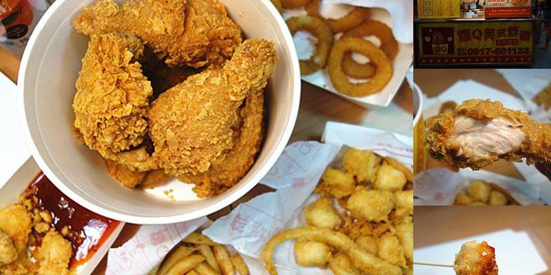 爆Q美式炸雞彰化總店|彰化超厲害美式炸雞!皮脆肉嫩新鮮入味不油膩,獨家泰式酸辣醬雞米花推薦必點,宵夜首選。