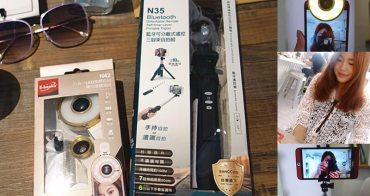 中景科技E-books N35 藍牙可分離式遙控三腳架自拍組、N42 六合一LED美顏自拍補光燈鏡頭組,網美IG客必備!自拍神器。