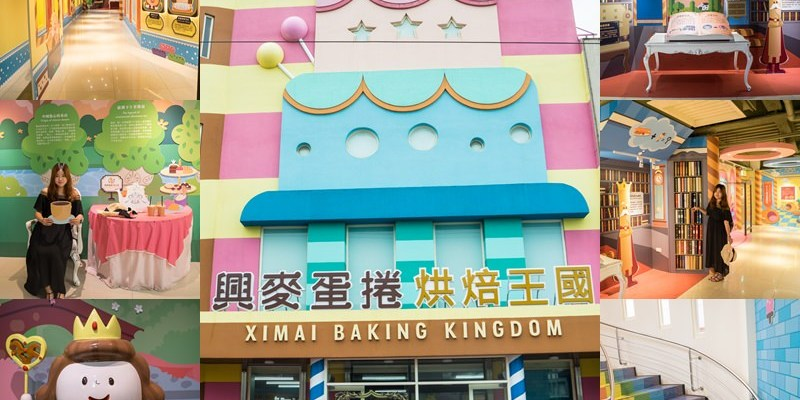 興麥蛋捲烘焙王國觀光工廠|超繽紛可愛甜點王國、彩虹樓梯,跟著乳酪蛋糕皇后一起喝下午茶。
