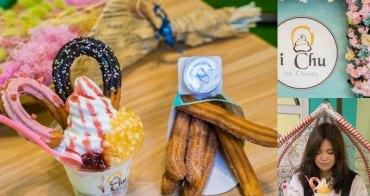 i-Chu愛啾 • 吉拿棒專門店(員林店)|超夯韓式吉拿圈到員林!一嚐西班牙甜點的獨特口感,口味比想像中更棒。