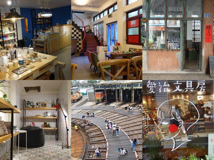 彰化市輕旅行 彰化市火車站前推薦文青踩點,適合學生、IG網美拍照打卡,車站前走路也能抵達。
