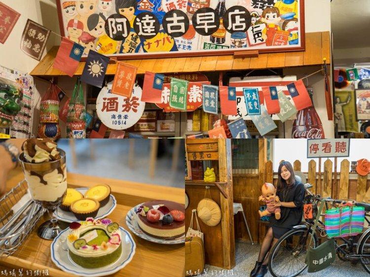 窩巷Hidden Lane|巷弄甜點店裡還有著復古狂潮店中店,在懷舊古早店裡享受細緻甜點。