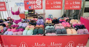 芝瑩商場曼黛瑪璉虎尾特賣會|品牌內衣特價390,一套960兩套1680,小褲特價190!趁年底搶便宜,先搶先贏!