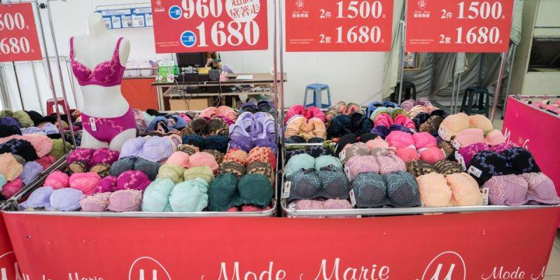 芝瑩商場曼黛瑪璉虎尾特賣會 品牌內衣特價390,一套960兩套1680,小褲特價190!趁年底搶便宜,先搶先贏!