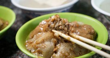 北斗肉圓詹|北斗排隊肉圓之一,餡料充滿黑胡椒味,在地人也愛吃的肉圓。