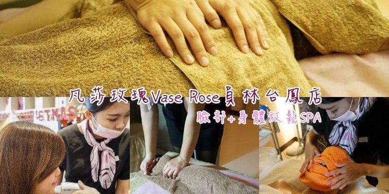 凡莎玫瑰Vase Rose員林台鳳店 臉部+身體SPA,員林臉部身體舒壓保養推薦,專業親切服務。
