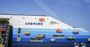 王功海洋故事館(芳苑王功燈塔)|漸層藍色船型建築,重新整理開幕,彩虹色牡蠣殼裝置,一探王功沿海生態。