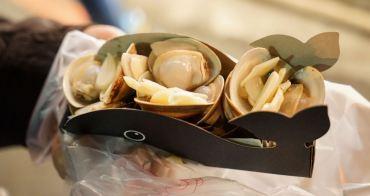 逢甲夜市海邊小屋|逢甲超夯散步美食,飽滿新鮮乾燒蛤蜊,加入黑蒜片風味更鮮美。