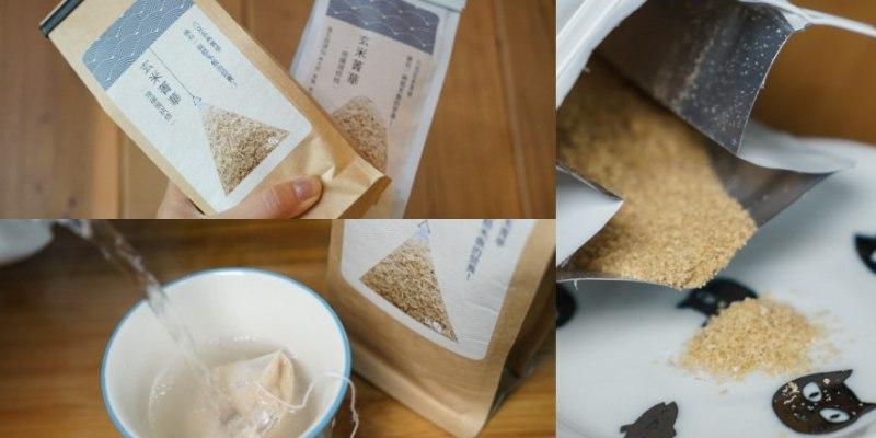 纖米機玄米精華|玄米茶推薦。三角立體茶包造型方便沖飲,口感好喝清香,包裝設計精美,送禮也相當合適。