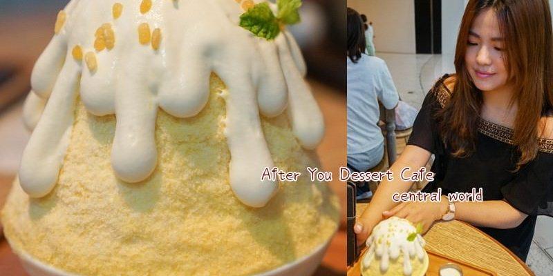 曼谷必吃甜點After You Dessert Cafe(central world) | 芒果糯米冰加上可愛椰奶乳霜!感受熱帶甜點風味。