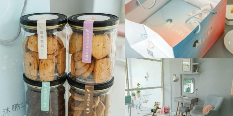 沐晞手感烘焙 | 營養師的私房餅乾,酥脆不甜膩一口接一口,彰化伴手禮推薦,客製化禮盒送禮好吃又典雅。