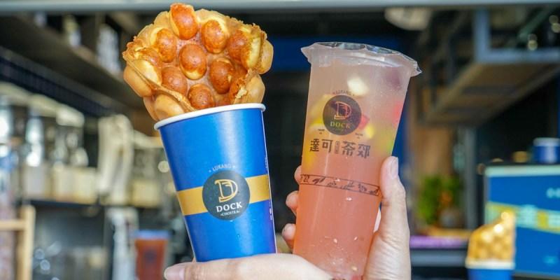 鹿港達可茶郊總店 | 浪漫水果茶、蜜香紅玉,必點酥脆美味雞蛋仔!鹿港第一市場裡自創品牌飲品,堅持台灣味茶飲。