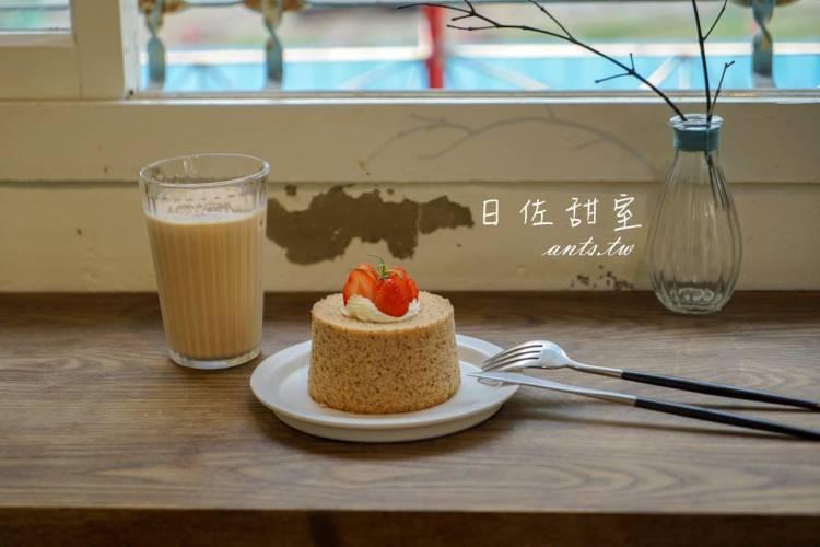日佐甜室 | 員林老宅咖啡下午茶,主打常溫甜點,遠眺台鐵舊穀倉,不時還有火車經過聲響。