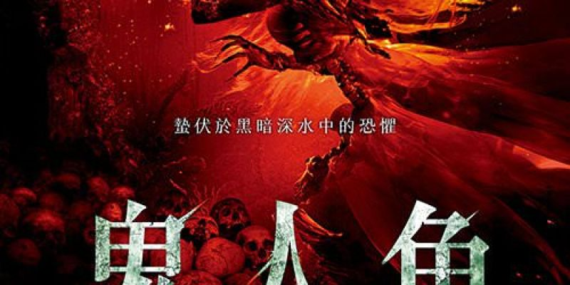電影【鬼人魚:死水禁地】The Mermaid: The Lake of the Dead 只有鬼,沒有人魚啦!