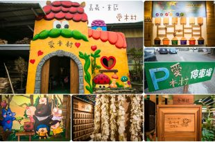 |嘉義‧東區|愛木村,是一間以木材為主題的觀光工廠