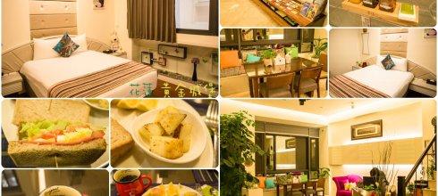 |花蓮‧花蓮|藏身於住宅區,住宿環境舒服、手作美味早餐、小管家也很親切*黃金城堡