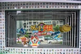 |親子旅遊|全台唯一妖怪手錶亞洲最大戶外主題展,趕快來找宇宙最大吉胖喵