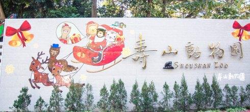 |高雄景點|壽山動物園,搭遊園小火車看動物