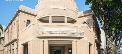  台南景點 台南市美術館一館,原台南警察署改建,三月前免費參觀