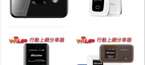  分享 WI UP LTE超能量,4G WIFI日本行動上網分享器,全省7-11取機還機、宅配到府免運費!粉絲專屬9折優惠*通關密語:跟著阿婷去旅行