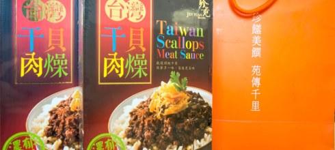  宅配 便利又簡單的宅配美食,不管外出還是在家只要加熱就能享用的台灣干貝肉燥*珍苑食品