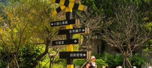|新竹‧橫山|合興愛情車站*來這裡尋找屬於我們的愛情,從愛情的起點出發,在終點搭上幸福的列車