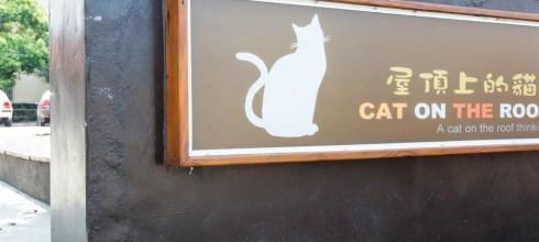 Yunlin 雲林‧虎尾 超可愛的社區彩繪,頂溪社區*屋頂上的貓