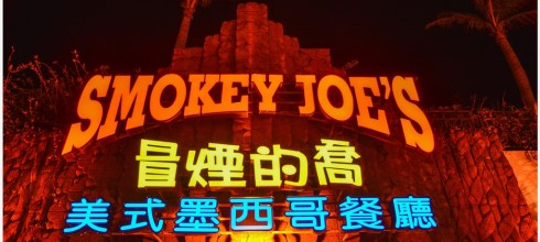 Pingtung 屏東‧恆春 美式墨西哥料理*SMOKEY JOE'S 冒煙的喬(墾丁店)