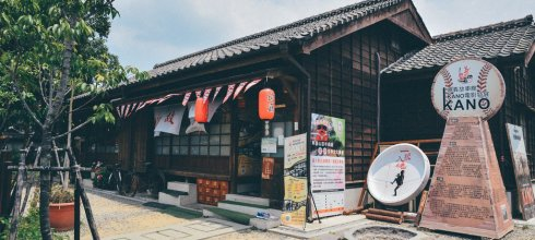 Chiayi|嘉義‧東區|一段凝結的老時光,成為最美麗的風景*檜意森活村