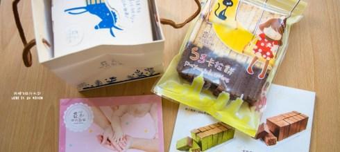 |宅配|正宗雙目糖卡斯提拉,彌月禮盒新選擇,響起動人初見之喜樂章,日和樂章蛋糕禮盒還有酥酥脆脆的卡拉餅*四月南風