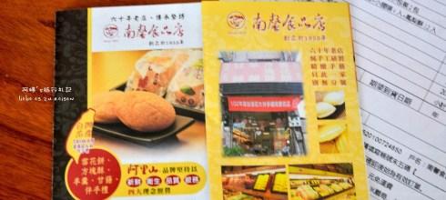 |嘉義‧東區|來嘉買伴手禮*60年老店南馨食品