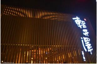 Kaohsiung|高雄‧鼓山|冷冷的冬天就是要吃鍋,輕井澤 鍋の物(博愛店)