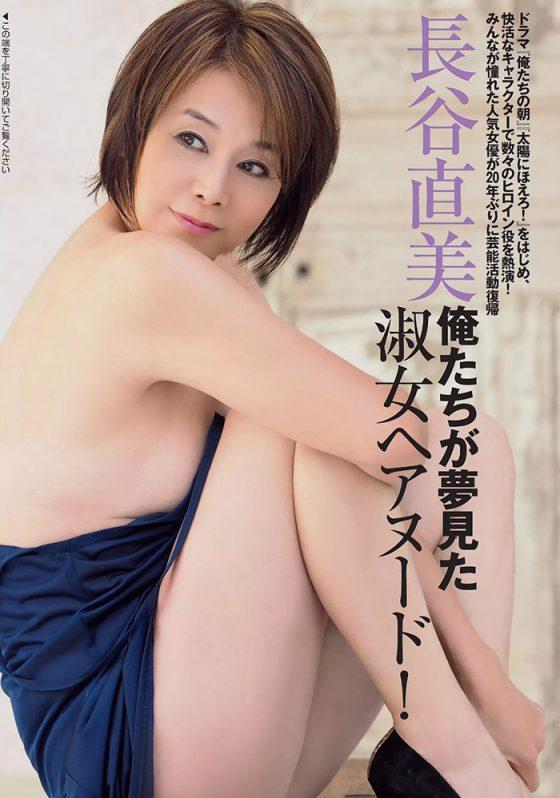 元アイドルが40歳頃に撮ったおっぱいも陰毛も見える熟女ヌードエロすぎンゴ