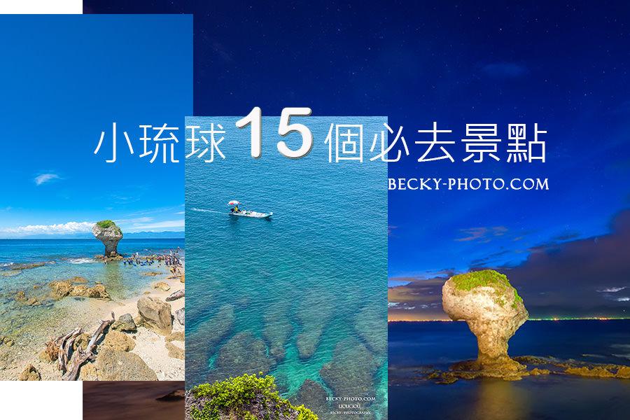 台灣15處小琉球必去景點 @[自己的小小世界]旅遊攝影@小琉球推薦行程