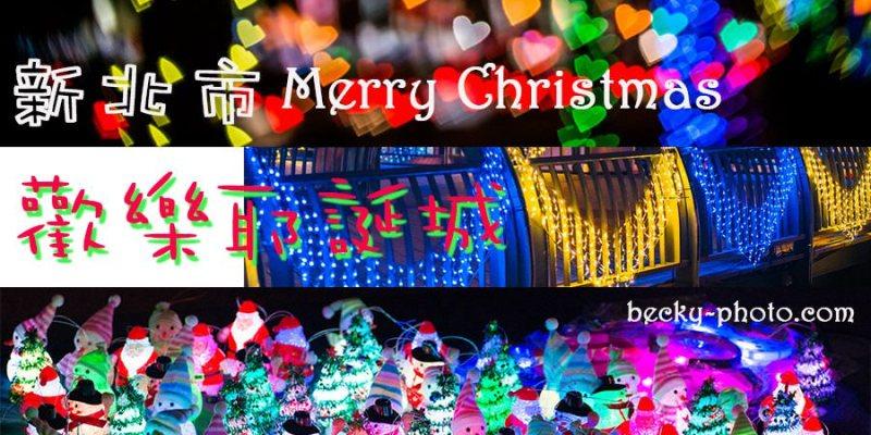 【板橋】。2015新北市歡樂耶誕城 ! 新北市政府32F景觀瞭望台板橋夜景 * 板橋聖誕節活動