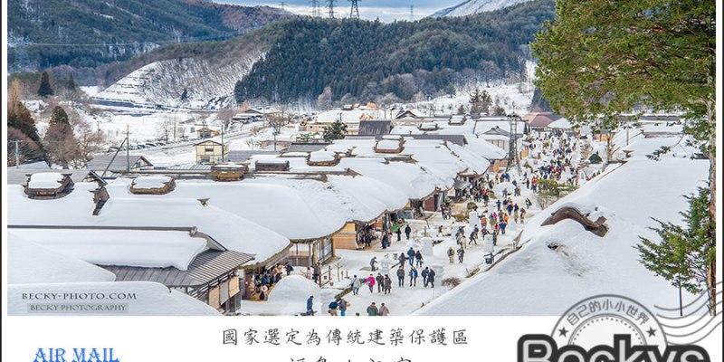 【日本】。311震後仍完整 福島版合掌村「大內宿」400年歷史│日本東北自由行攝影景點