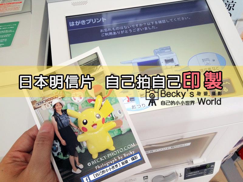 【日本】。日本的明信片自己拍攝自己印!《日本7-11印明信片》教學
