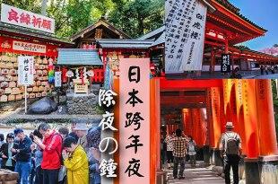【日本】。跨年夜到日本敲下108除夜鐘求平安!