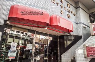 【東京】。池袋車站東京飯店 [東京池袋皇家酒店] 評價兩極少人推薦!