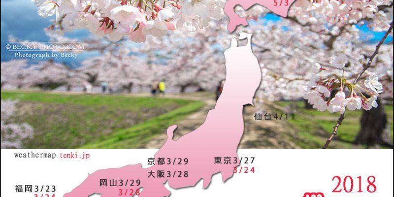 2018日本櫻花前線預測、櫻花APP下載花況情報